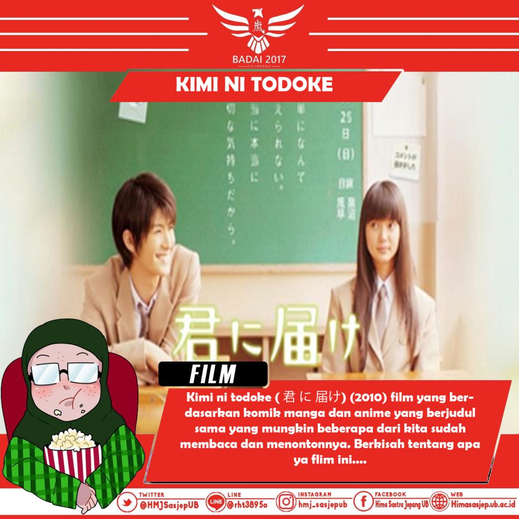 KIMI NI TODOKE (君 に 届け)